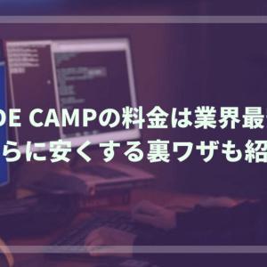 Code Campの料金は業界最安級!!【さらに安くする裏ワザも紹介】