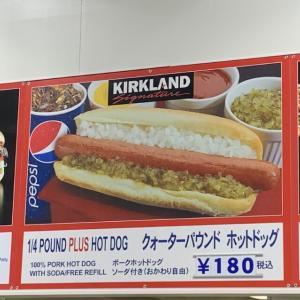 コストコ・フードコートのビスクとホットドッグが美味しい!【メニューも紹介】
