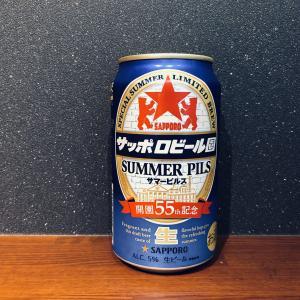サッポロビール園 サマーピルスの味・口コミは?実際に飲んだ感想!