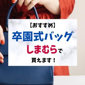 【オススメ】卒園式バッグはしまむらでOK!きちんと見えてコスパ良好!
