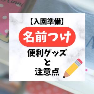 【超便利】入園準備におすすめの名前つけグッズと記名の注意点