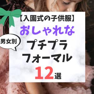 【男女別】入園式、子供の服装はどうする?おしゃれでプチプラなフォーマル12選!