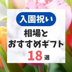 【意外と知らない】入園祝いの相場とおすすめギフト18選