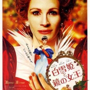 『白雪姫と鏡の女王』(9/14公開)