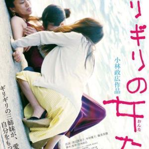 『ギリギリの女たち』(7/28公開)