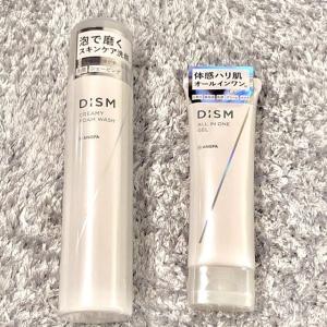 アンファーから新発売のメンズコスメ『DISM』を使ってもらいました