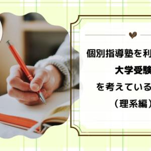 個別塾を利用して大学受験を考えている人へ(理系)