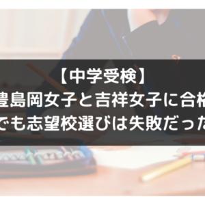 豊島岡女子と吉祥女子に合格。でも受験校選びは失敗だった。