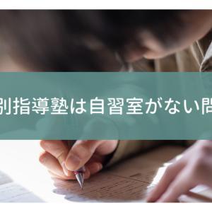 【個別指導塾】自習室がない問題