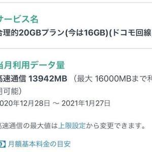 【日本通信良すぎ】使い倒しても2GB余る合理的16GBプラン