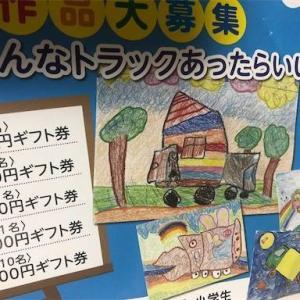 10月9日はトラックの日 こども絵画コンクールで賞金稼ぎ したいけど