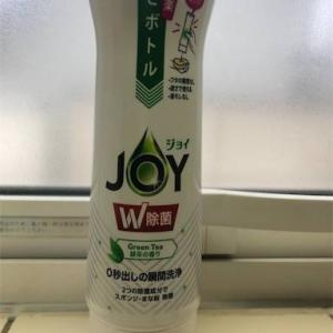 この洗剤は本当に使いにくいのです