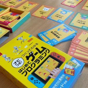 Nintendo Switch のはじめてゲームプログラミング
