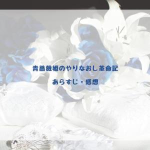 青薔薇姫のやりなおし革命記:あらすじ・感想