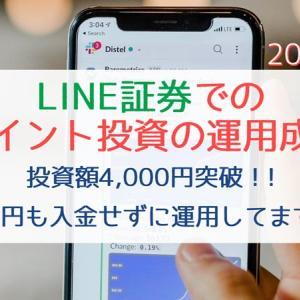 【2020年7月】LINE証券のポイント投資の運用成績|ポイントだけで投資額4,000円突破!