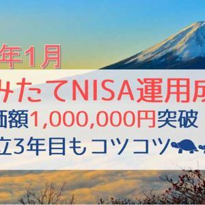 【2021年1月】つみたてNISA運用成績公開!|積立3年目で100万円突破!!