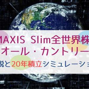 【投信解説】eMAXIS Slim全世界株式(オール・カントリー)|20年積立シミュレーションも