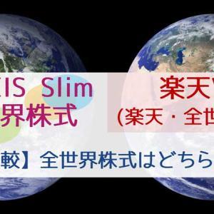 【銘柄比較】eMAXIS Slim全世界株式(オール・カントリー)と楽天VT|どちらを選ぶ?