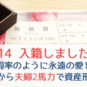 【ご報告】3.14 円周率の日に入籍しました🎉|夫婦2馬力で資産形成していきます!