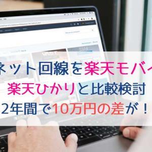 【家のネット回線】楽天モバイルにした件|楽天ひかりと比較すると2年間で10万円の差が!