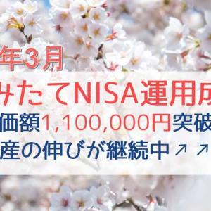 【2021年3月】つみたてNISA運用成績公開!|評価額110万円を突破!資産の伸びが継続中↗