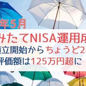 【2021年5月】つみたてNISA運用成績公開!|積立開始から2年で評価額は125万円超に!