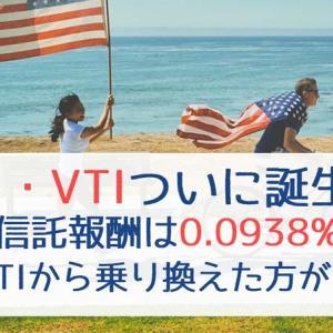 SBI・VTIついに誕生!信託報酬は0.0938%|楽天VTIから乗り換えるべき?