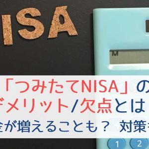 つみたてNISAのデメリット/欠点とは?|逆に税金が増えることも?対策も紹介!
