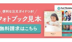 サラのフォトブック[sarahbook]の口コミレビュー【無料サンプルあり】