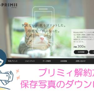 【解約前に必ず確認!】プリミィ退会方法と保存写真のダウンロード方法