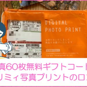 【写真60枚無料ギフトコード付】プリミィ写真プリントの口コミ