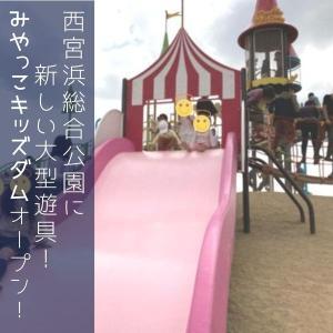 西宮浜総合公園に新しい大型遊具!みやっこキッズダムオープン!