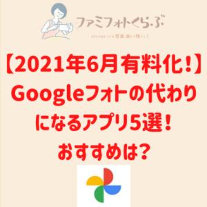 Googleフォトの代わりになるアプリ5選!おすすめは?