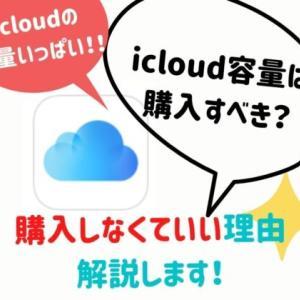icloud容量って購入すべき?しなくていい理由を解説