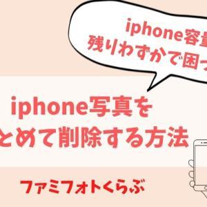 iphone写真をまとめて削除する方法3つと復元する方法も