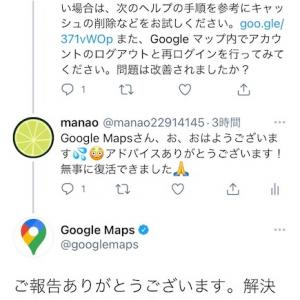 突然GoogleマップからTwitterの返事来てびっくりした。