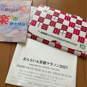オンライン京都マラソン2021