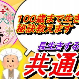 介護士の私が見てきた「100歳まで元気に生きる人の共通点」とは
