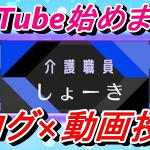 ブログと動画投稿を両立!YouTubeを始めてみました!