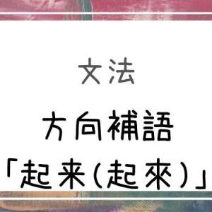 【中国語】方向補語3:「起来(起來)」