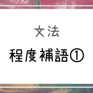 【中国語】「得」を使った程度や状態を表す程度補語の解説