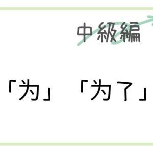 【中国語】「为(為)」「为了(為了)」「〜のために」と動作の目的を表す