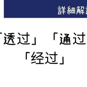 【中国語】「透过(透過)」「通过(通過)」「经过(經過)」の違い