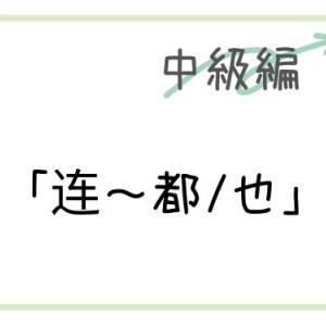 【中国語】強調表現「连(連)〜都」「连(連)〜也」