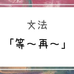 【中国語】「等~再〜」行動の順番を表す構文