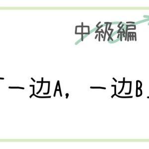 【中国語】「Aしながら、Bをする」構文「一边(邊)A,一边(邊)B」