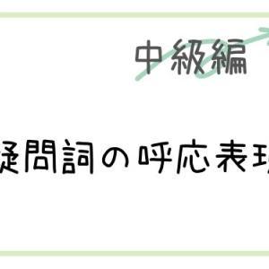 【中国語】「疑問詞+就+疑問詞」疑問詞の呼応表現