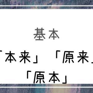 【中国語】「本来(本來)」「原来(原來)」「原本」の意味と違いを解説