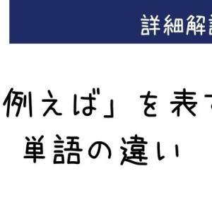 「例えば」を表す「假如说(說)」「假设(設)」「例如说(說)」「举个例子来说(舉個例子來說)」