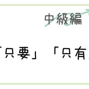 【中国語】接続詞「只要」と「只有」。違いも合わせて解説!